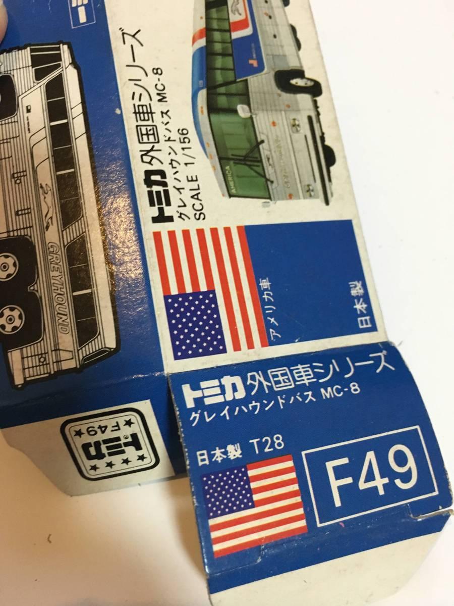 tomica トミカ 青箱 外国車シリーズ(箱のみ)F49 グレイハウンドバス MC-8 アメリカ車 空箱_画像9