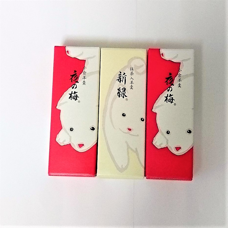100円スタート 限定品 とらや 小形 羊羹 2種 3本セット 干支パッケージ 夜の梅 新緑 ミニサイズ 干支_画像2