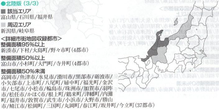 楽ナビ用CD Vol.5北陸版・パイオニア カロッツェリア_画像2