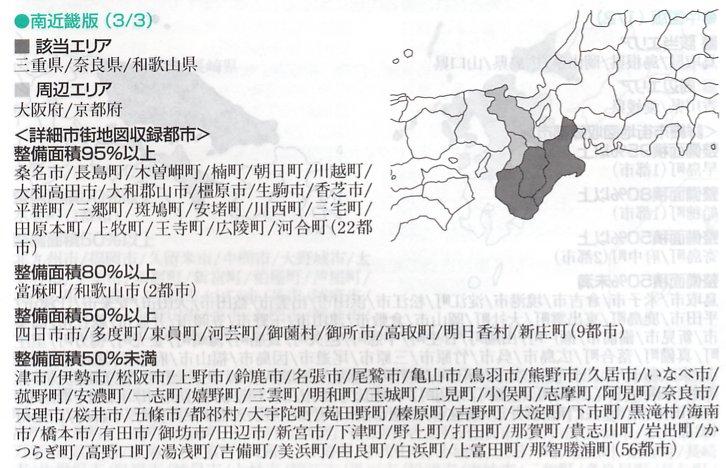 楽ナビ用CD Vol.5南近畿版・パイオニア カロッツェリア_画像2