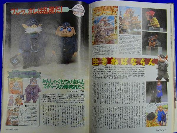E17【 雑誌 】モデルグラフィックス 1994年4月号 114 プラスチックモデルという物語 宮崎駿の雑想ノート プジョー905 Model Graphix