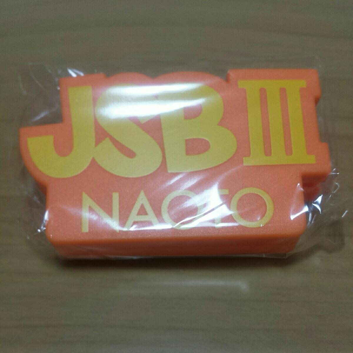 三代目JSB EXILE NAOTO マグネットクリップ UNKNOWN METROPOLIZ ガチャ 送料120円