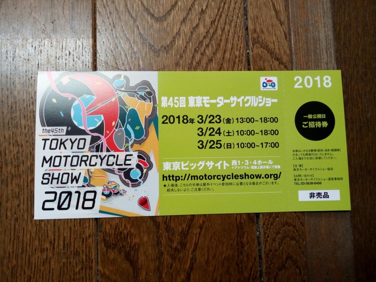 ★東京モーターサイクルショー2018★一般公開日招待券★送料無料