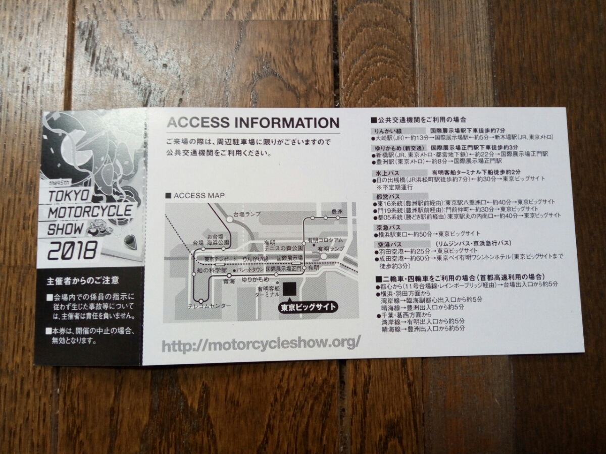★東京モーターサイクルショー2018★一般公開日招待券★送料無料_画像2