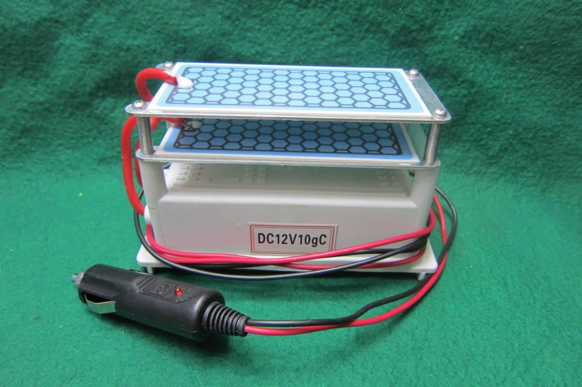 オゾン発生ユニット電源直流12Vタイプ10g大量のオゾン発生します取り扱いに注意ください送料全国一律普通郵便700円_画像1