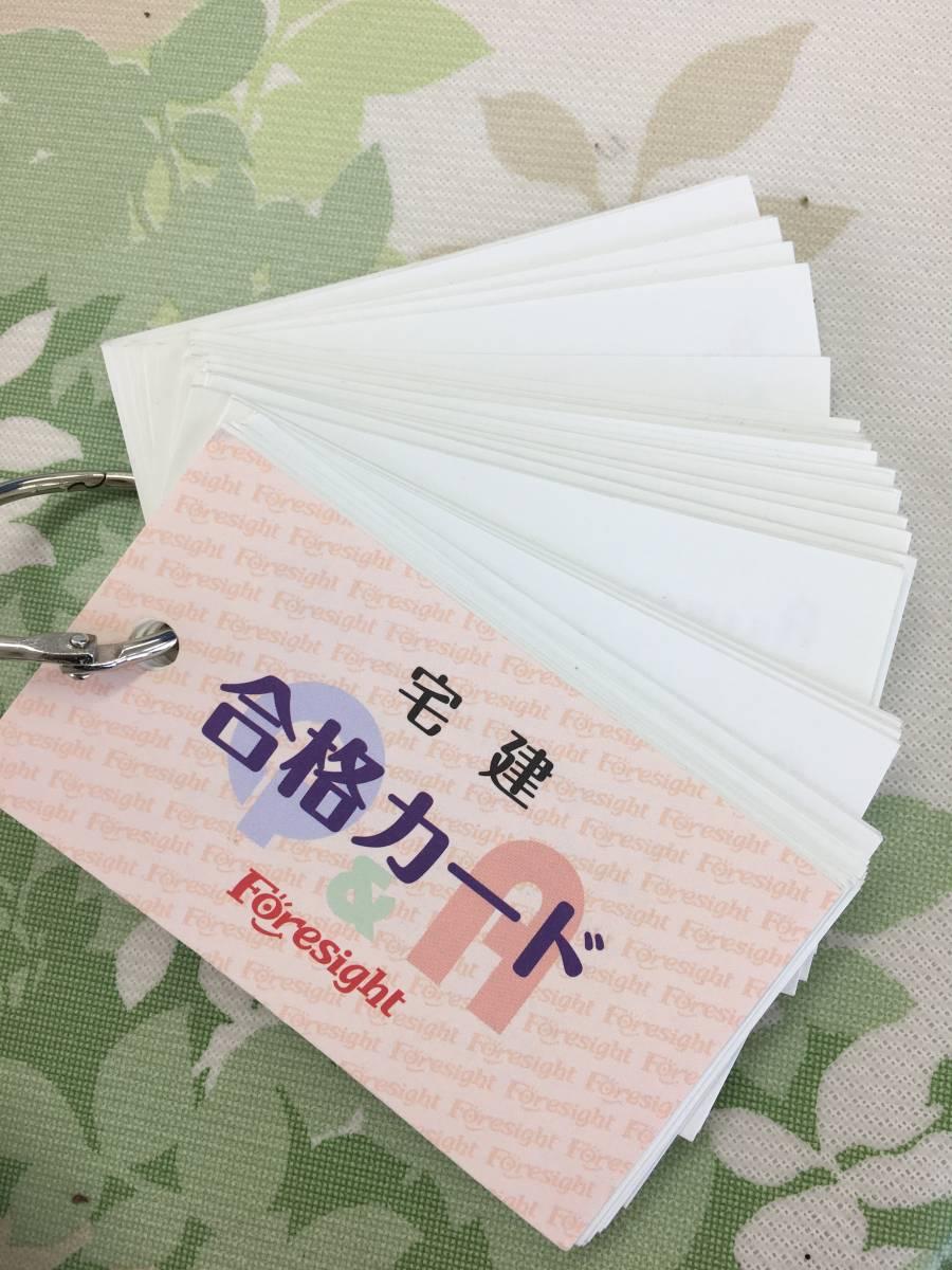 追加の合格カード