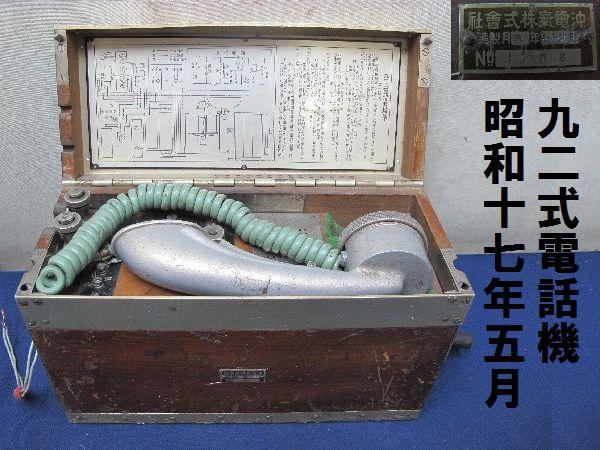 九二式電話機(214)日本陸軍野戦用電話機 沖電気 昭和17年5月 レトロ 軍隊