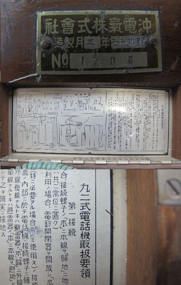 九二式電話機(214)日本陸軍野戦用電話機 沖電気 昭和17年5月 レトロ 軍隊_画像7