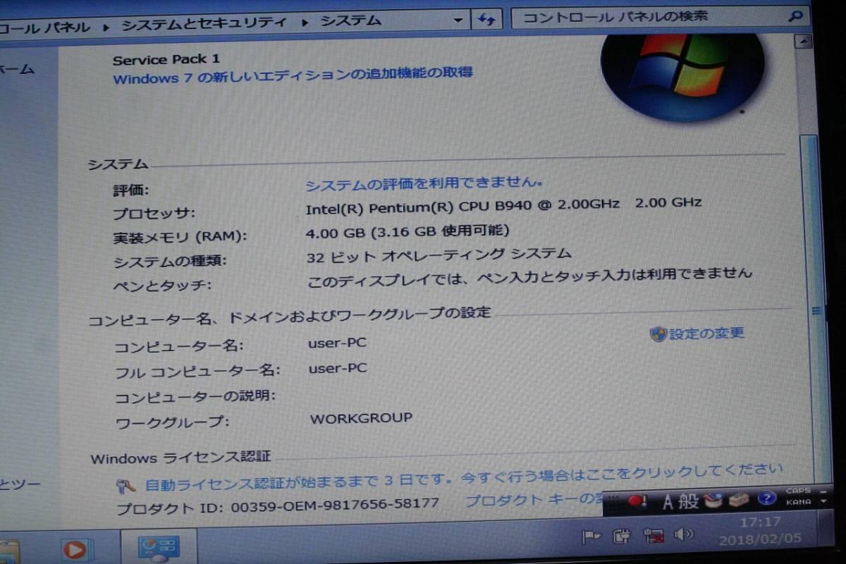 Windows7新規インストール後の画面です