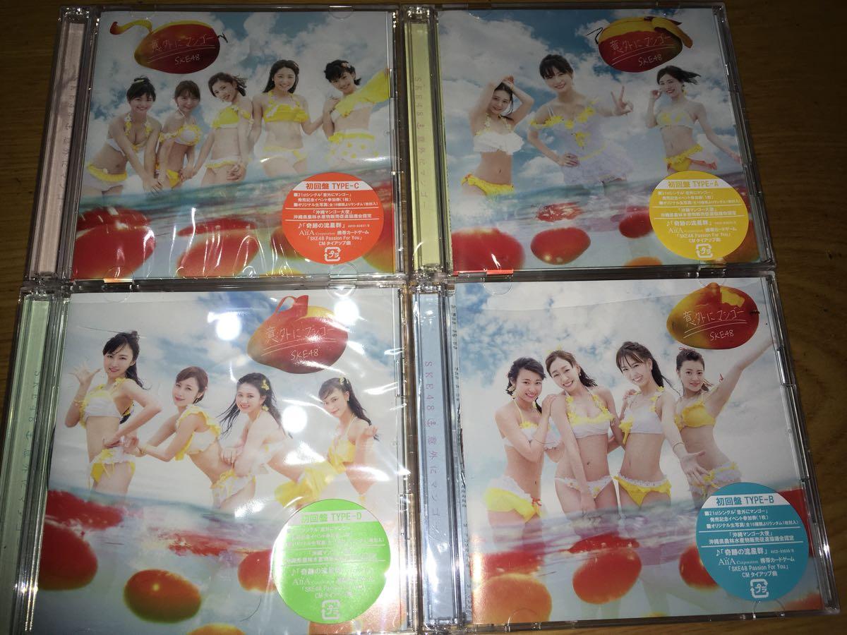 送料無料 ske48 意外にマンゴー 初回盤cd abcd (検 無意識の色 握手券 生写真 コンプ 封入 会場