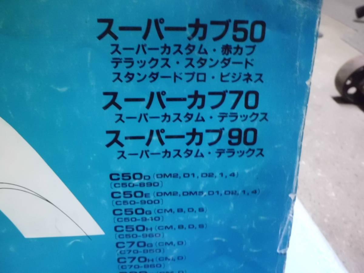 送料164円 ホンダ スーパーカブc50 c70 c90 パーツカタログ 4版? パーツリスト_画像2