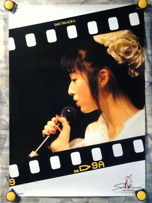 b16【大型ポスター/A1-594x841】高岡早紀/販促用非売品ポスター