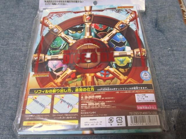 新品未開封★スーパー戦隊バトル ダイスオーDX オフィシャルバインダー_画像2
