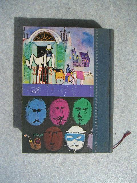 ∞ 怪盗ルパン【全一冊版】モーリス・ルブラン作 江口清、訳 実業之日本社、刊 1972年 初版発行_写真のものが全てです、写真で御判断下さい