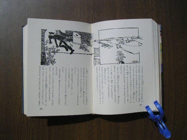 ∞ 怪盗ルパン【全一冊版】モーリス・ルブラン作 江口清、訳 実業之日本社、刊 1972年 初版発行_経年傷み、スレ、汚れ、傷が有ります