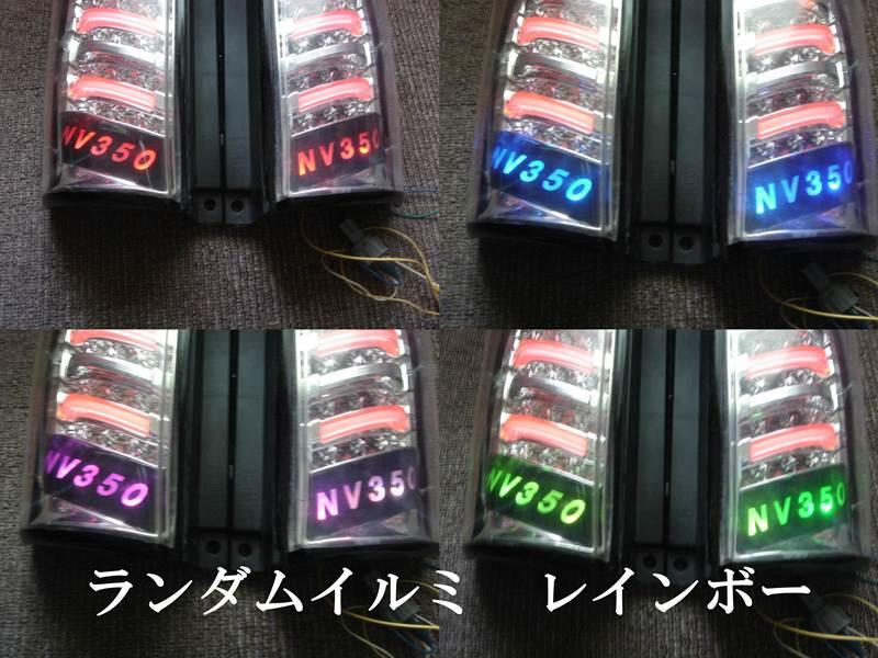 NV350 キャラバン ワンオフ 流れるテール チューブ フルクリア イベント仕様_画像5