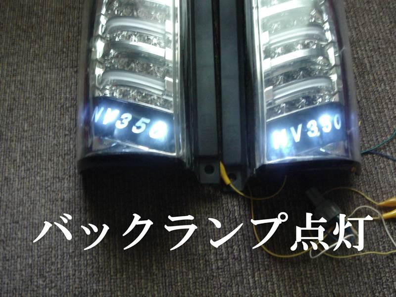 NV350 キャラバン ワンオフ 流れるテール チューブ フルクリア イベント仕様_画像4