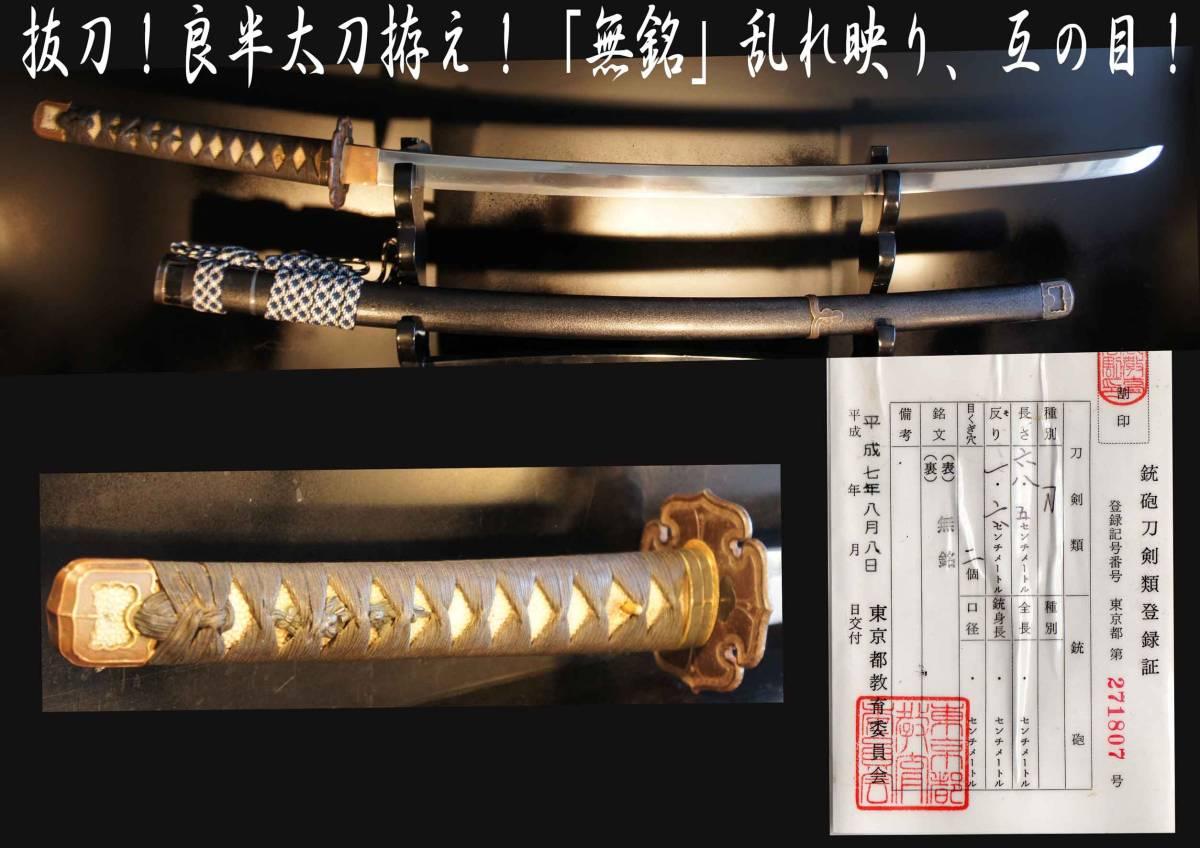 刀!半太刀拵え!「無銘」古刀期(室町期)姿!です!良半太刀拵え!(全長104cm)旧