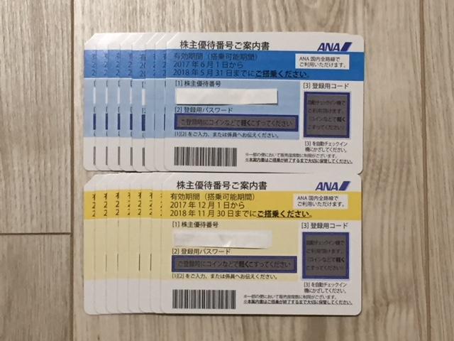 ★ANA株主特別優待券16枚 送料無料★