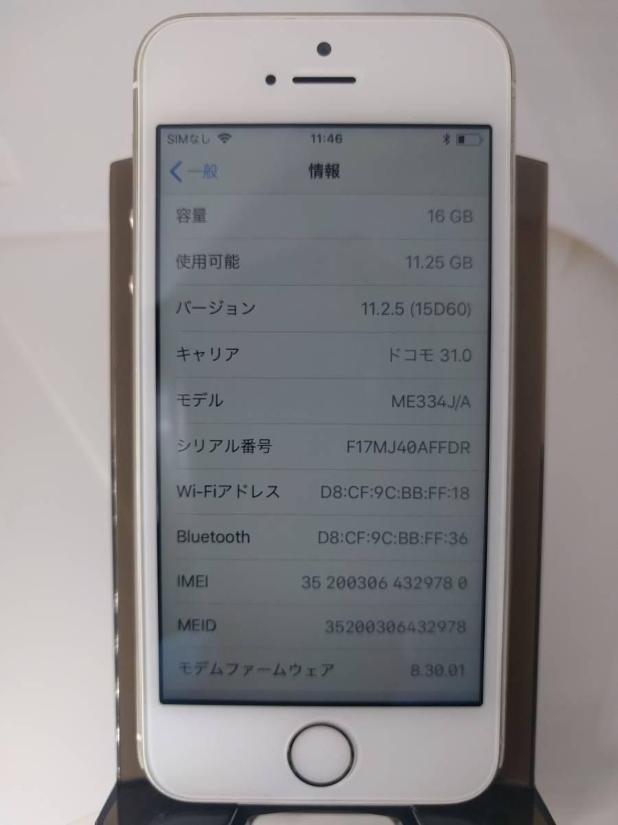 ☆バッテリー交換済み★ iPhon5s 16GB White / 通信 / 〇_画像8