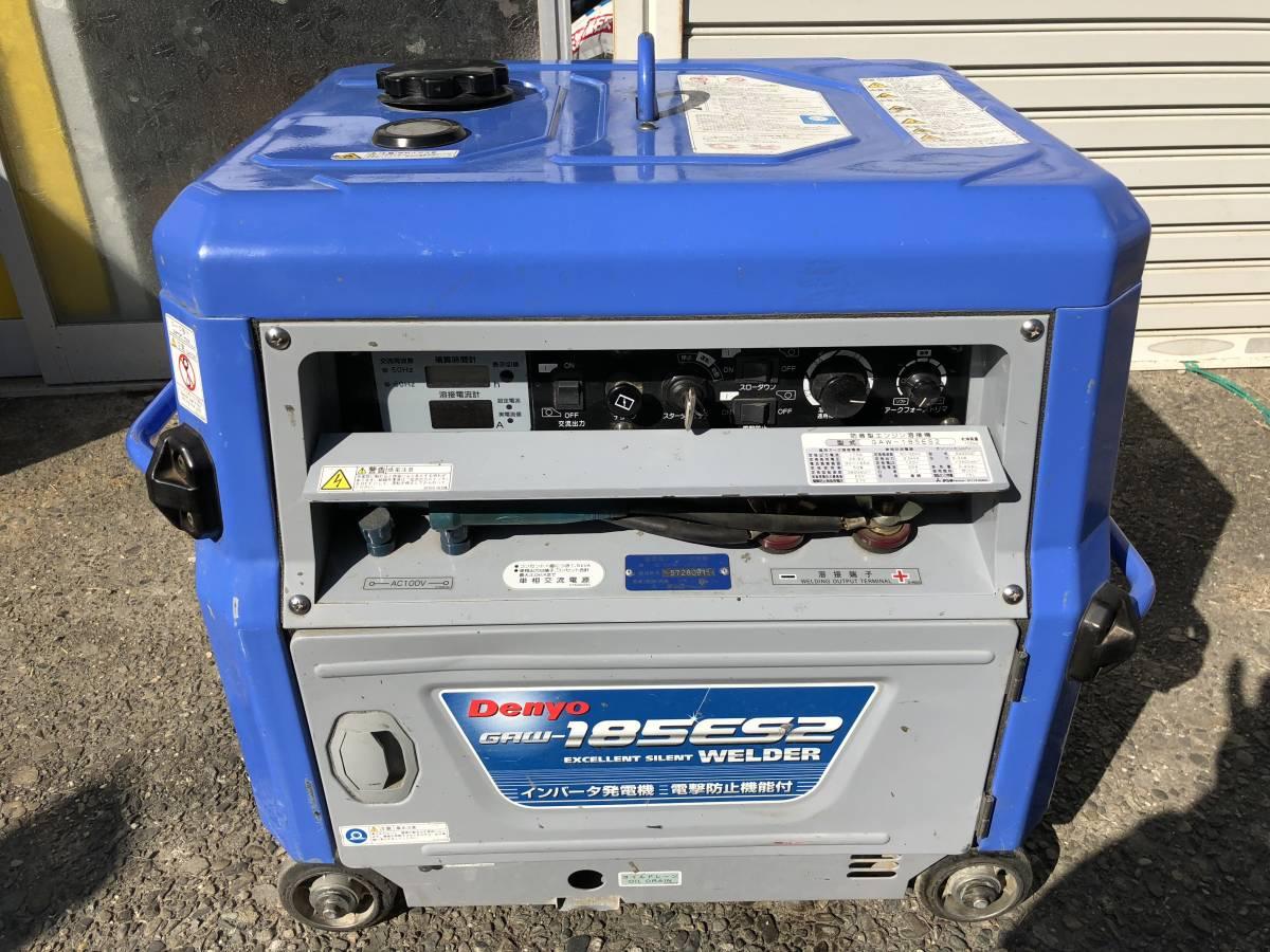 デンヨー 溶接機 GAW-185ES2 ウエルダー 2.0~4.0mm 防音型 インバータ発電機  積算時間161h