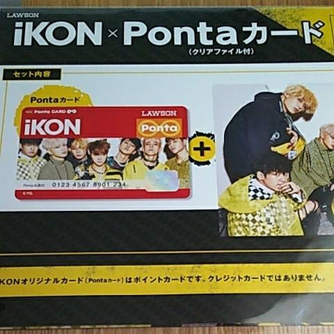 Pontaカード iKONポンタカード クリアファイル付き 新品未開封