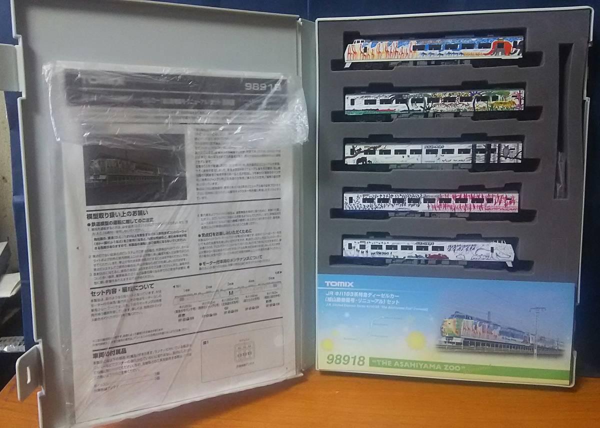 限定品 TOMIX 98918 JR キハ183系 特急 旭山動物園号・リニューアル 5両セット