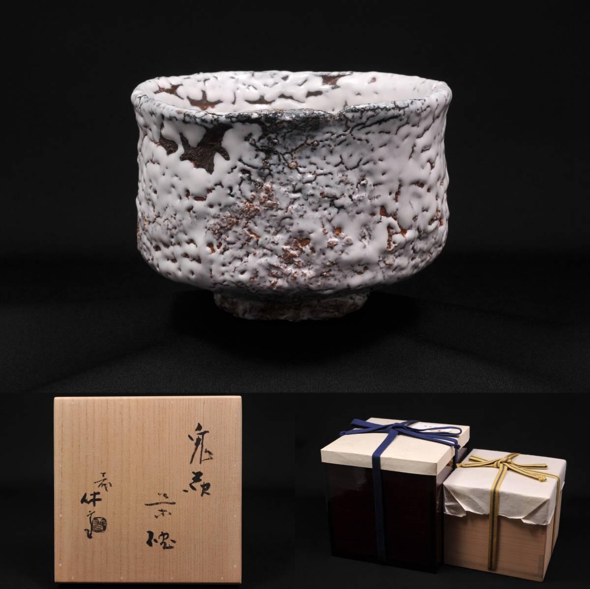 十一代 三輪休雪 (壽雪) 鬼萩 茶碗 共箱 最上位作 人間国宝 高島屋 卆寿記念