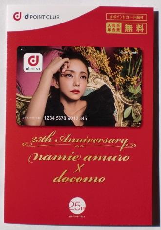 即決■安室奈美恵 dポイントカード タワーレコード/タワレコ Finally 先着特典 未登録 非売品