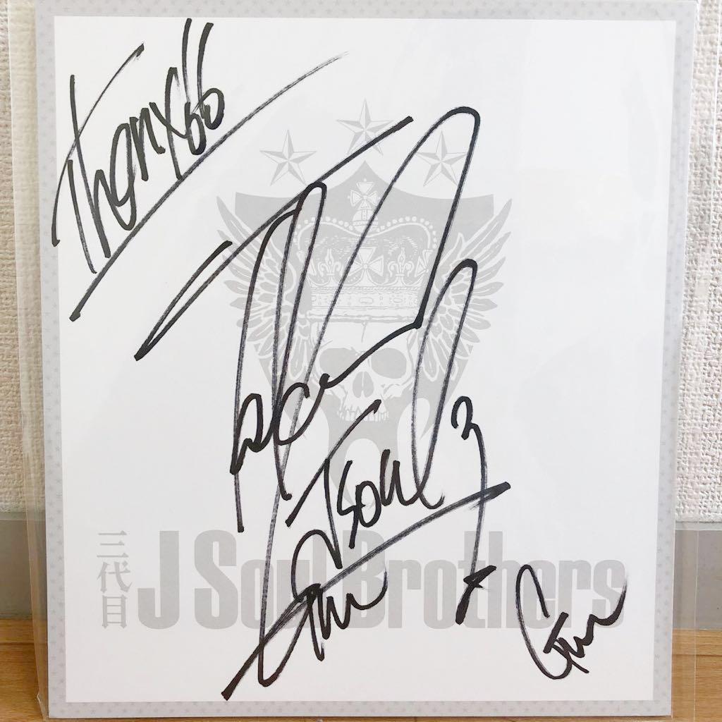 岩田剛典 三代目 J Soul Brothers 直筆サイン色紙 新品未使用 グッズ