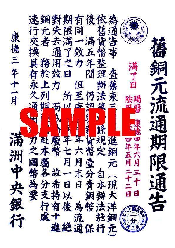 ■2280 昭和11年のレトロ広告 満州中央銀行