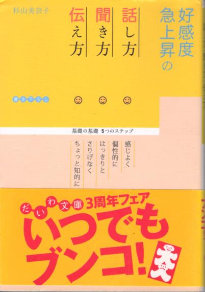 文庫「高感度急上昇の話し方聞き方伝え方/杉山美奈子/だいわ文庫」 送料込_画像1