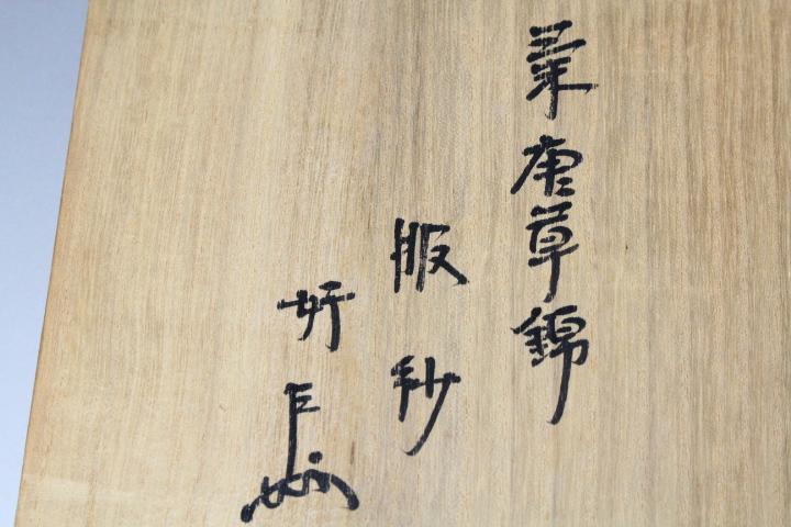 z-952 即中斎書付共箱 茶帛紗 古帛紗 茶道具_画像2