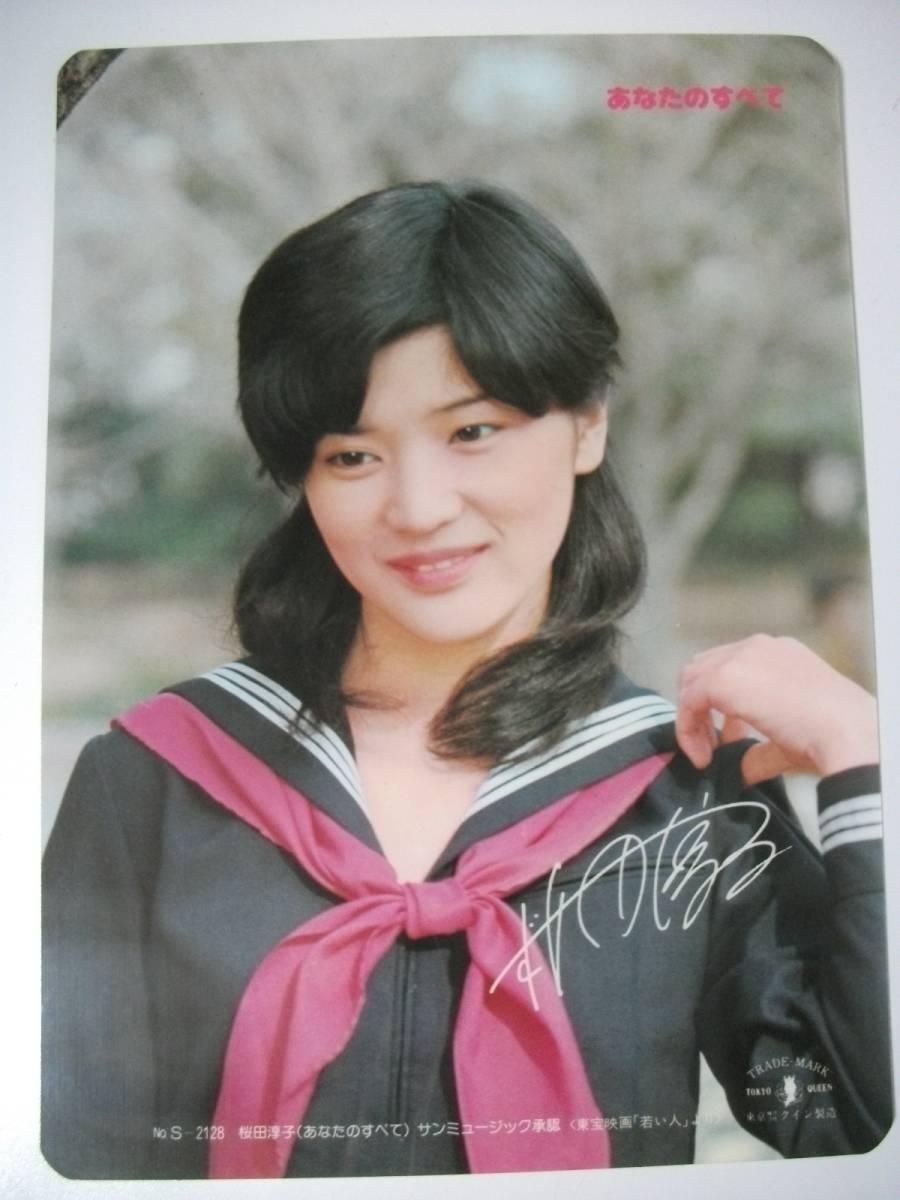 ☆未使用☆桜田淳子 下敷き あなたのすべて セーラー服 サイン印刷 サンミュージック 1977
