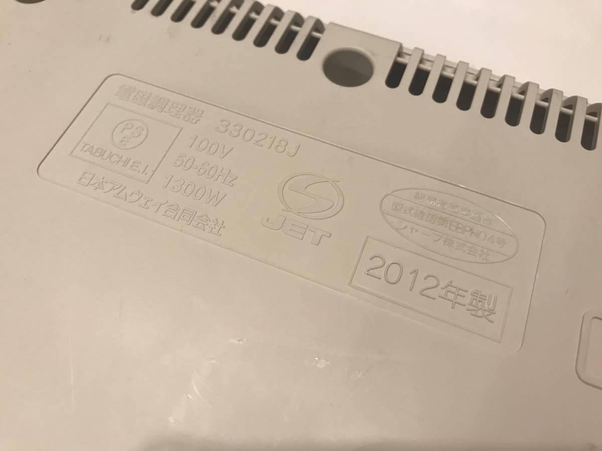 [1円スタート中古美品]Amway アムウェイ インダクションレンジ Ⅲ 330218J 2012年製 FNT_画像4