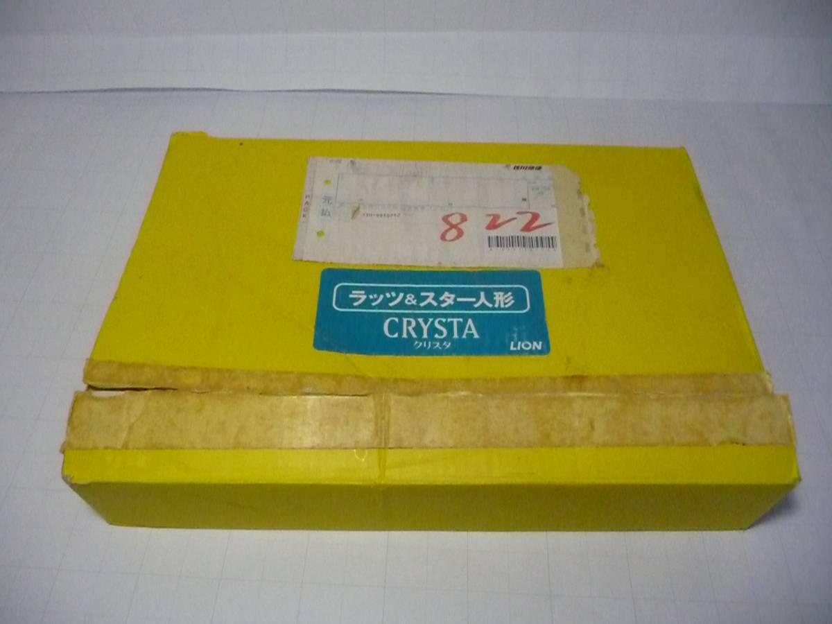 ラッツ&スター人形5体セット(クリスタ)ライオン・非売品・懸賞品・箱付き