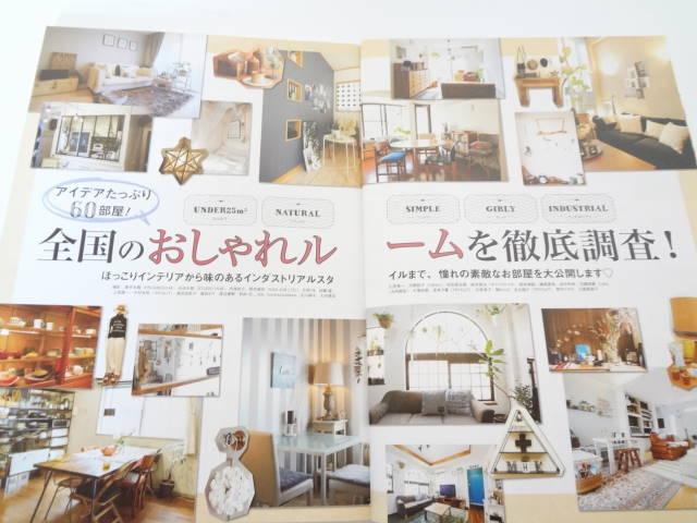 おしゃれで居心地のいいお部屋作り☆SPRiNG☆インテリアBOOK☆2017_画像2