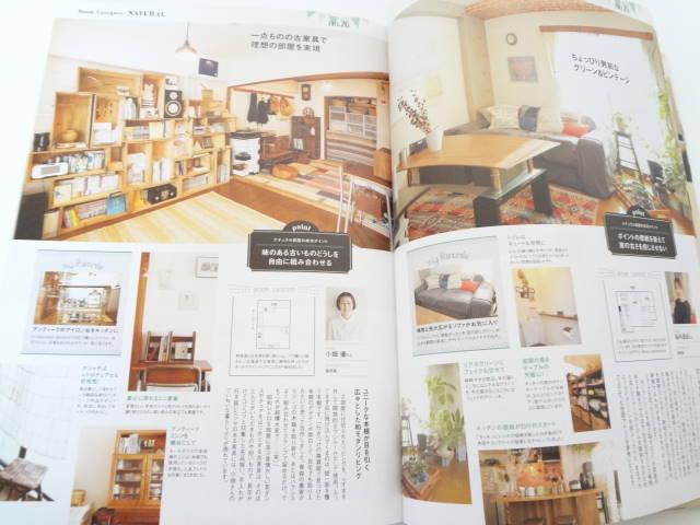 おしゃれで居心地のいいお部屋作り☆SPRiNG☆インテリアBOOK☆2017_画像3