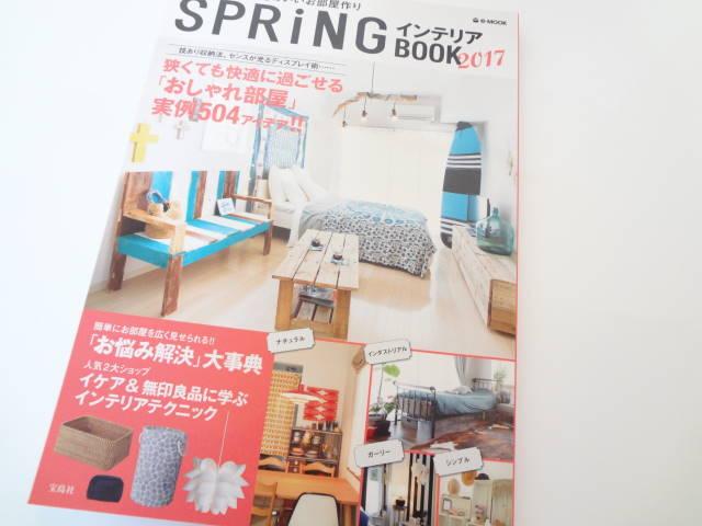 おしゃれで居心地のいいお部屋作り☆SPRiNG☆インテリアBOOK☆2017_画像1