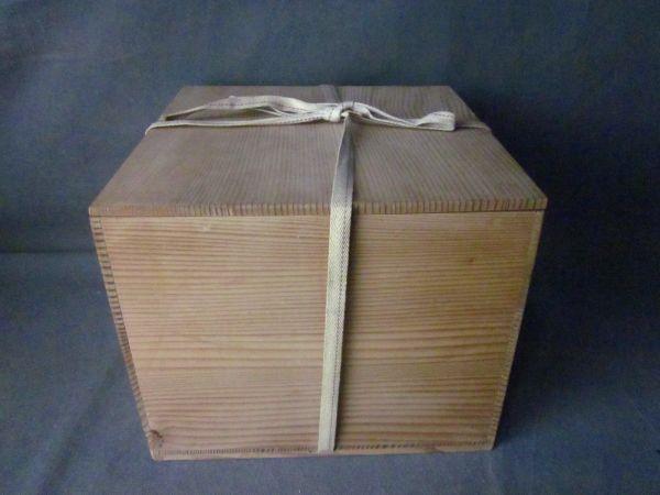 「弾」 陶磁器収納木箱  空箱 990_画像3