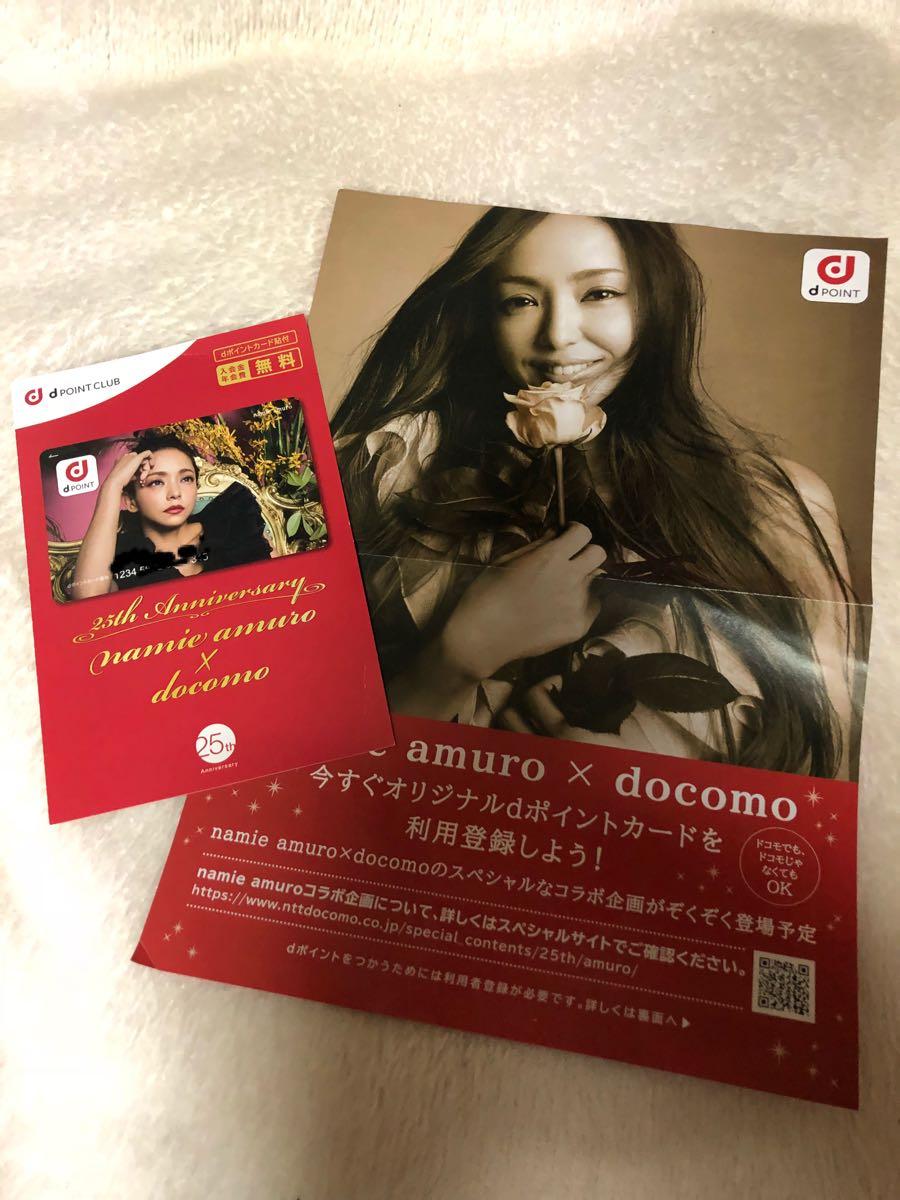 安室奈美恵☆Finally★タワーレコード☆特典★dポイントカード☆未使用★激安スタート