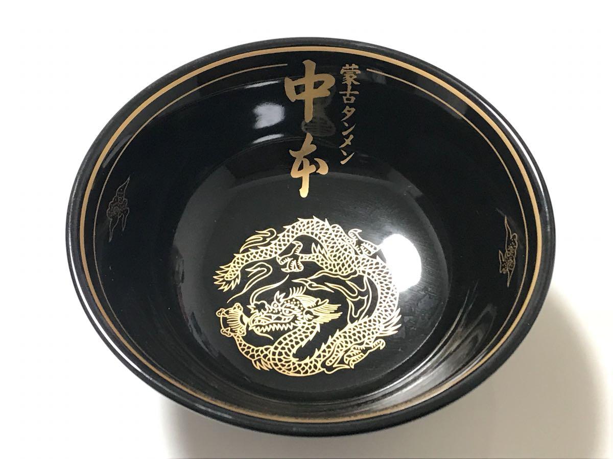 蒙古タンメン 中本 黒どんぶり