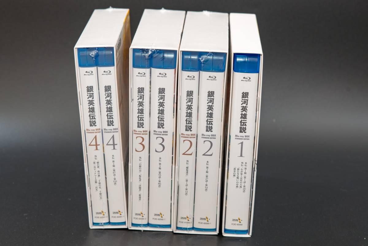 BOX1のみ開封 帯あり 銀河英雄伝説 Blu-rey BOX スタンダードエディション 1~4 セット_画像3