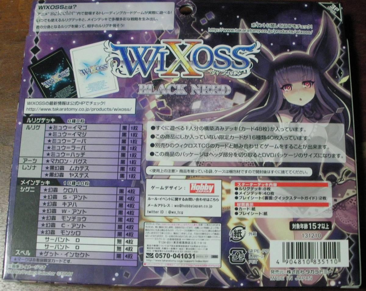 即決 ウィクロス 構築済デッキ WXD-11 ブラックニード_画像2