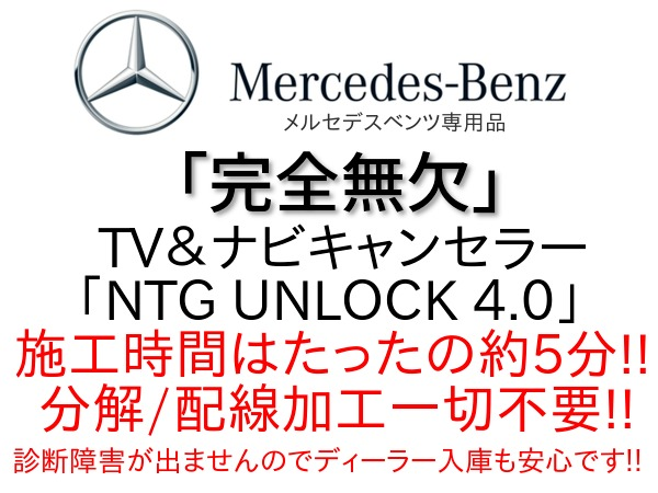 【送料無料】メルセデスベンツ用 Benz S204/W204 ワゴン 前期 TVテレビ ナビキャンセラー C180/C200/C250/C300/C350/C63/AMG/CGI【業販可】