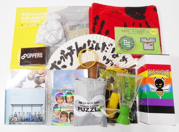 J767.関ジャニ∞ グッズセット CD/パンフレット/ペンライト等【お取り置き同梱可】