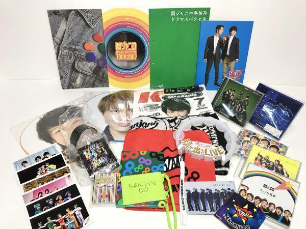 J798.関ジャニ∞ グッズセット CD タオル パンフレット うちわ等【お取り置き同梱可】