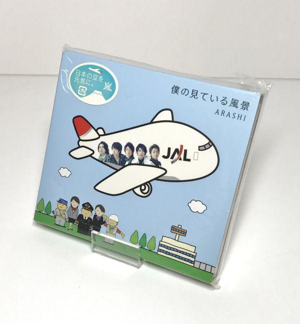 J796.嵐 CD 僕の見ている風景 JAL限定盤【お取り置き同梱可】