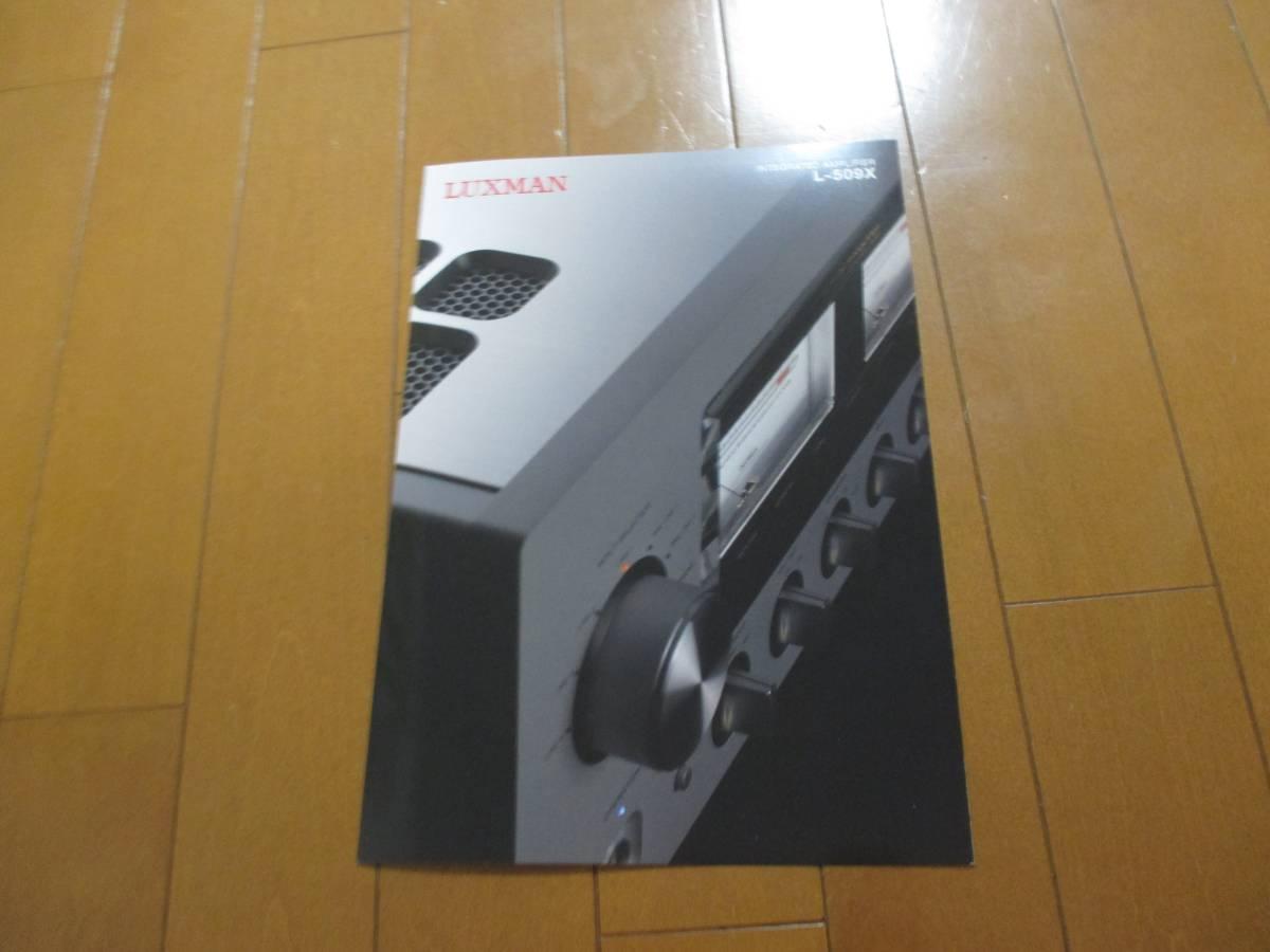 B13627カタログ◆LUXMAN*L-509X AMPLIFIER2017.9発行_画像1