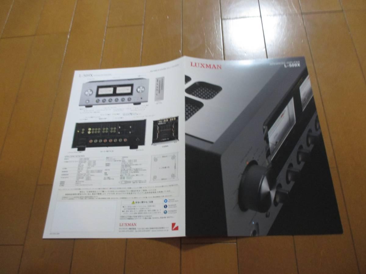 B13627カタログ◆LUXMAN*L-509X AMPLIFIER2017.9発行_画像3